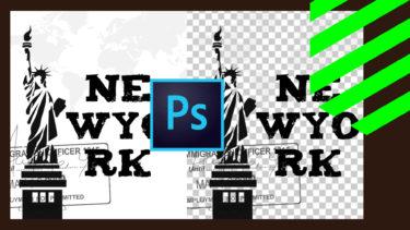 Photoshop:モノクロの画像の白い領域の透明化