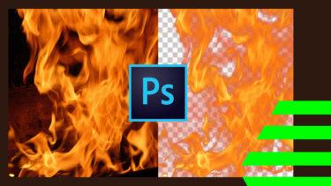 Photoshop:カラー画像の黒成分の透明変換