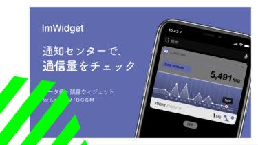 IIJmio用のデータ残量 通知センター ウィジェットを作った(iOS)