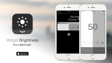 明るさ調整アプリ Widget brightness(iOS)をリリース