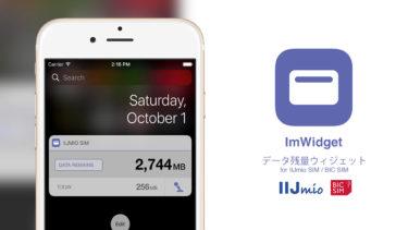 IIJmio用のデータ残量 Today ウィジェットを作った(iOS)