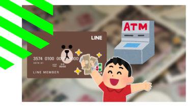 スマホしかない!現金を手にする方法(LINE Pay編)