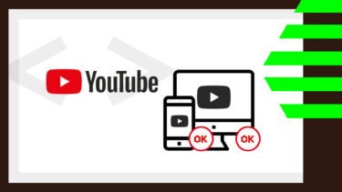 一発レスポンシブ変換:YouTube動画の埋め込みコードをレスポンシブ対応に