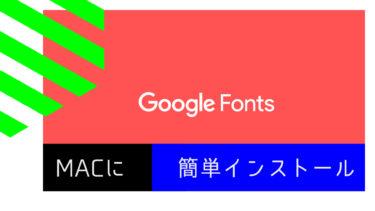 Google fonts のフォントを簡単にインストール for macOS環境