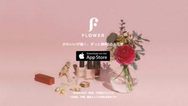 スマホで自宅用のお花を注文、FLOWERを試してみた