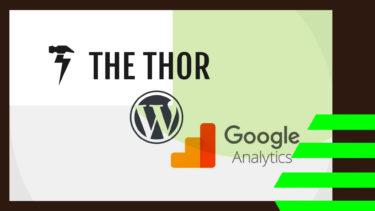 THE THOR:ログイン中はgoogle analyticsトラッキングをしないようにする