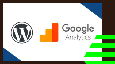 wordpress:ログイン中はgoogle analyticsトラッキングをしないようにする