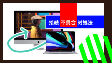 iMac+MacBook ターゲットディスプレイモードが作動しない時の解決方法