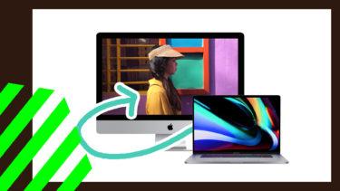ターゲットディスプレイモードって?iMacを外部ディスプレイー化