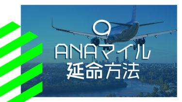 ANAマイルを延命、有効期限を伸ばす方法
