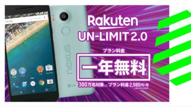 楽天モバイル Rakuten UN-LIMIT を非対応端末で使う