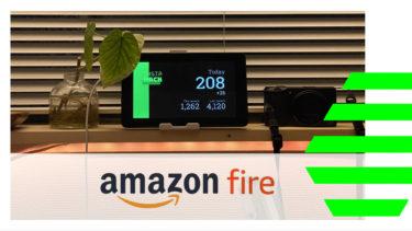 Amazon Fire タブレットを情報表示ディスプレーとして活用する