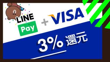 3%還元 Visa LINE Pay クレジットカード先行申込をする