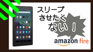amazon fire タブレット 画面スリープしない設定