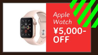 いつ?Apple Watch 家電量販店 5,000円OFFキャンペーン