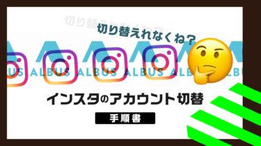 [ALBUS] Instagramアカウント切り替える