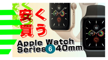 "Apple Watchを""安く買う"" 〜 LINE Pay 活用"