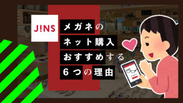 [JINS] メガネのネット購入がおすすめ!6つの理由