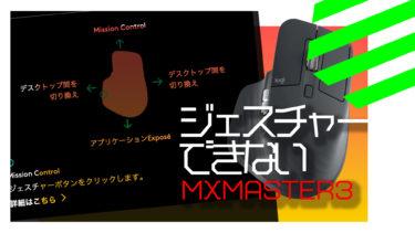 Logicool MX MASTER 3 ジェスチャーが機能しない場合の解決方法
