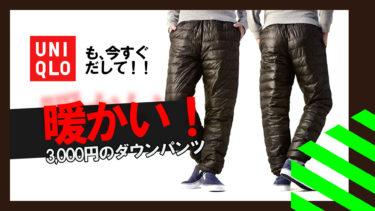 たった3,000円で買えるダウンパンツが最高に暖かい!