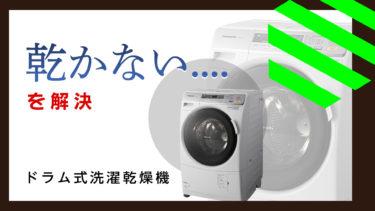 乾かない….. 解決!ドラム式洗濯乾燥機の乾燥経路の清掃