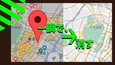 Google Maps 一瞬で全てのピンを隠す方法